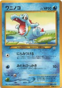 Totodile Champion Road 2000 Promo | Pokemon TCG
