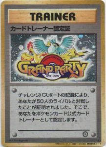 Trainer Certification Card Grand Party Promo | Pokemon TCG