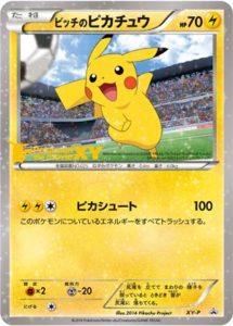 XY-P Pitch's Pikachu | Pokemon TCG Promo