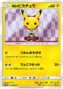 208/SM-P Hakama Pikachu   Pokemon TCG Promo