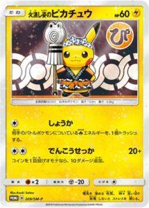 209/SM-P Firefighter Pikachu | Pokemon TCG Promo