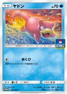 253/SM-P Slowpoke | Pokemon TCG Promo