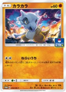 254/SM-P Cubone | Pokemon TCG Promo
