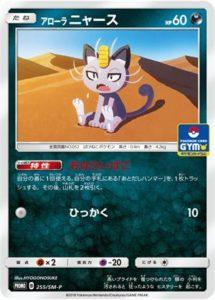 255/SM-P Alolan Meowth | Pokemon TCG Promo
