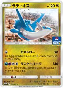 257/SM-P Latios | Pokemon TCG Promo