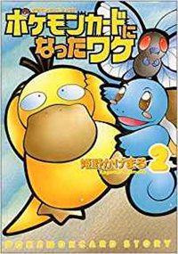 Nattawake-manga-vol2