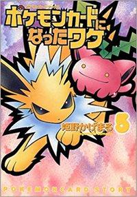 Nattawake-manga-vol5