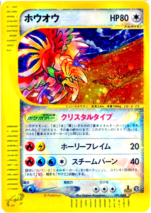 Image of Ho-oh-crystaltype