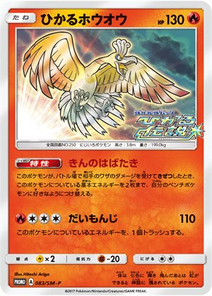 Image of new-shining-ho-oh