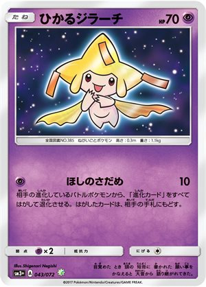 Image of new-shining-jirachi