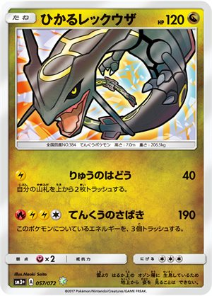 Image of new-shining-rayquaza
