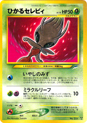 Image of Shining Celebi