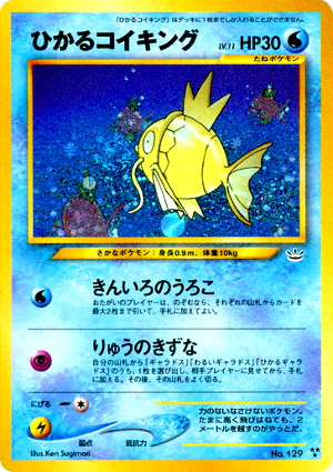 Image of the shining-magikarp-star