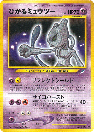 Image of Shining Mewtwo