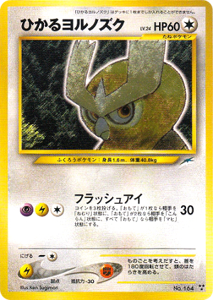 Image of Shining Noctowl