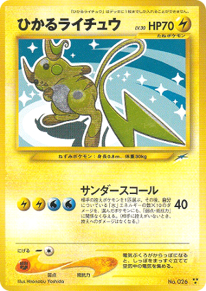 Image of Shining Raichu