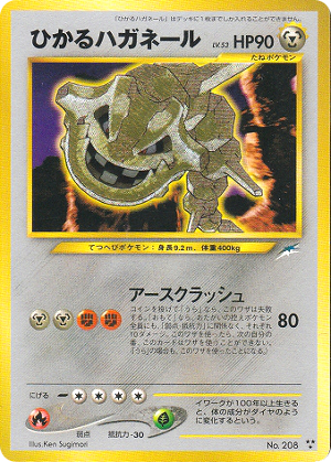 Image of Shining Steelix