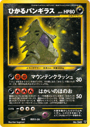 Image of Shining Tyranitar