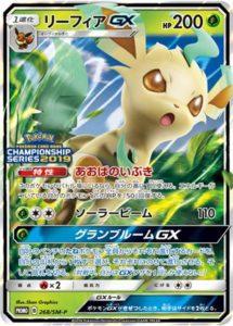268/SM-P Leafeon GX | Pokemon TCG Promo