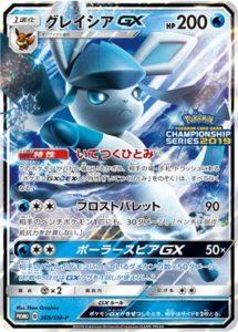 269/SM-P Glaceon GX | Pokemon TCG Promo