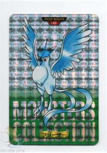 image_Articuno-Green