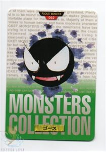 image_Gastly-Green
