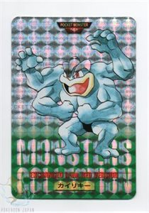 image_Machamp-Green