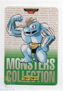 image_Machoke-Green