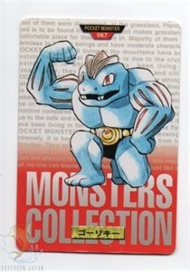 image_Machoke-Red