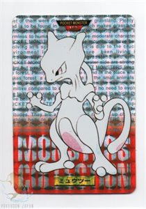 image_Mewtwo-Red