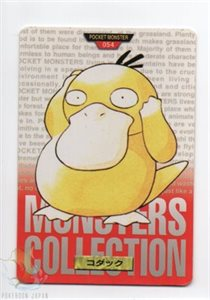 image_Psyduck-Red