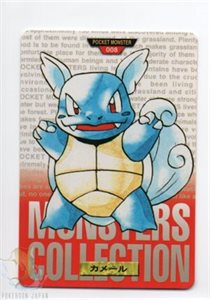 image_Wartortle-Red