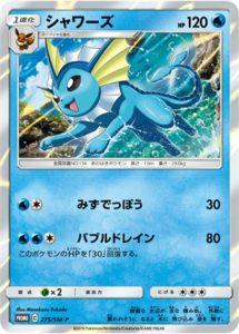 275/SM-P Vaporeon | Pokemon TCG Promo