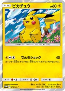 276/SM-P Pikachu | Pokemon TCG Promo