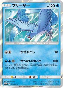 278/SM-P Articuno   Pokemon TCG Promo