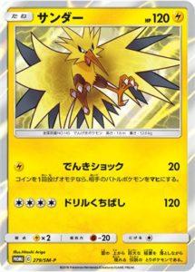 279/SM-P Zapdos | Pokemon TCG Promo