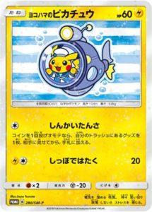 280/SM-P Yokohama's Pikachu | Pokemon TCG Promo