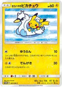 281/SM-P Yokohama's Pikachu | Pokemon TCG Promo