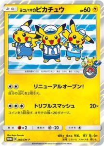 282/SM-P Yokohama's Pikachu | Pokemon TCG Promo