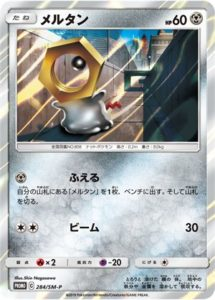 284/SM-P Meltan | Pokemon TCG Promo