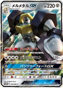 285/SM-P Melmetal GX | Pokemon TCG Promo