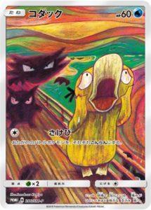 286/SM-P Psyduck | Pokemon TCG Promo