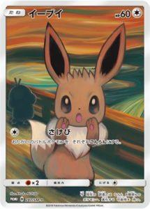287/SM-P Eevee | Pokemon TCG Promo