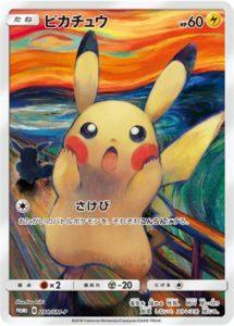 288/SM-P Pikachu | Pokemon TCG Promo
