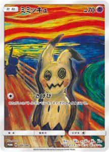 289/SM-P Mimikyu | Pokemon TCG Promo