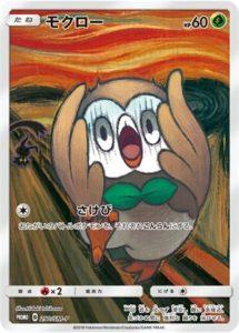 290/SM-P Rowlet | Pokemon TCG Promo