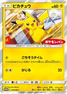 291/SM-P Pikachu | Pokemon TCG Promo