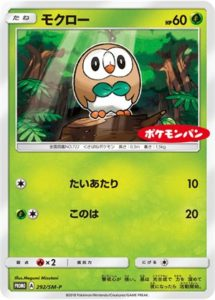 292/SM-P Rowlet | Pokemon TCG Promo