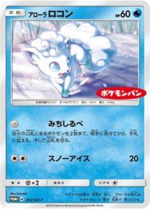 293/SM-P Alolan Vulpix   Pokemon TCG Promo