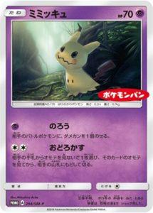 294/SM-P Mimikyu | Pokemon TCG Promo